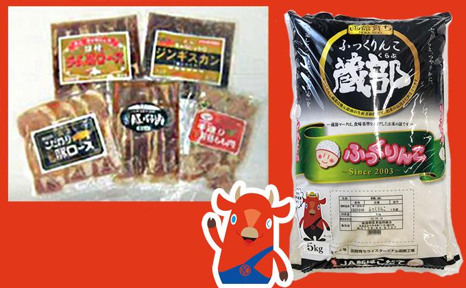 北海道木古内町のふるさと納税 焼肉5種のバラエティと木古内産お米のセット