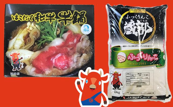 北海道木古内町のふるさと納税 はこだて和牛(牛鍋)と木古内産お米のセット