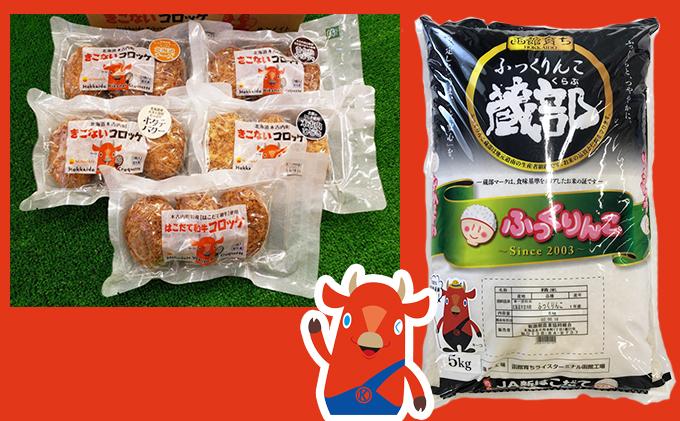 北海道産コロッケ食べ比べと木古内産お米のセット