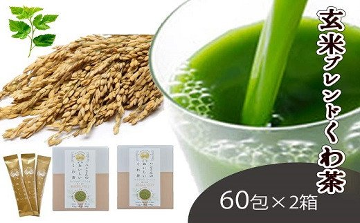 [5839-1341]桑×玄米・ノンカフェインな健康茶・飲むサラダ・青汁 60包×2箱