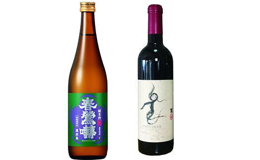 [5839-1261]【峡南2町共通返礼品】日本酒純米酒(鷹座巣)・ワイン(楽園ワイン赤)セット