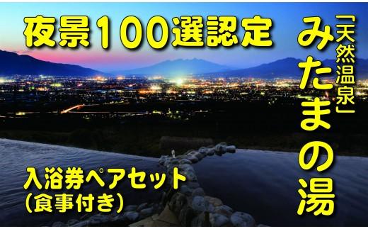 [5839-1198]【夜景100選】みたまの湯温泉ペアチケット(食事付き)