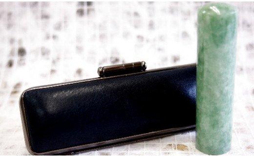 [5839-1454]「翡翠」男性の方にお勧め印鑑15mm イタリアンレザ−印鑑ケース付き