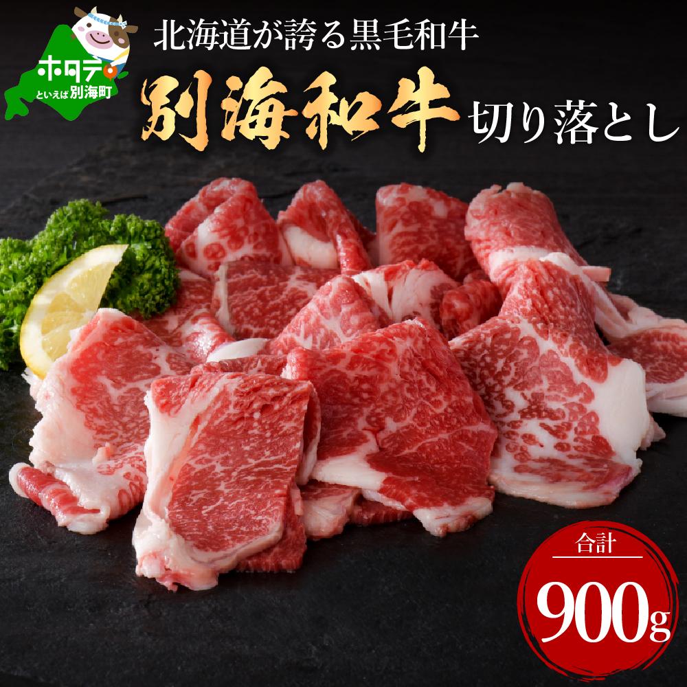 計900g!黒毛和牛「別海和牛」切り落とし【北海道別海町】300g×3パック