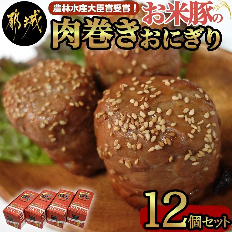 お米豚の肉巻きおにぎり12個セット_MK-3113