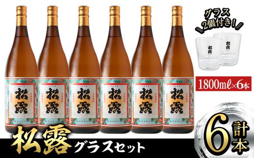 KU075 松露 25度 一升瓶6本 オリジナルグラス付きセット(1800ml×6本) 芋焼酎【松露酒造】【KU075】