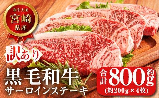 KU089 【期間・数量限定】宮崎県産黒毛和牛 サーロインステーキ 計800g(200g×4枚) 牛肉【KU089】