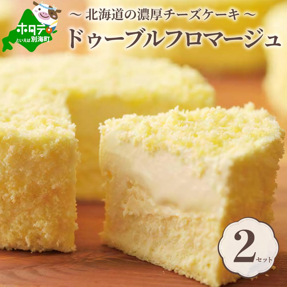 チーズケーキ ホール (4号×2個) 【ドゥーブルフロマージュ】