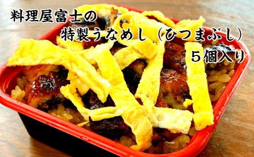 【四国一小さなまち】料理屋富士の特製うなめし(ひつまぶし)5個入り