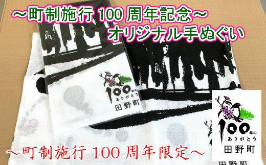 【四国一小さなまち】町制100周年記念オリジナル手ぬぐい