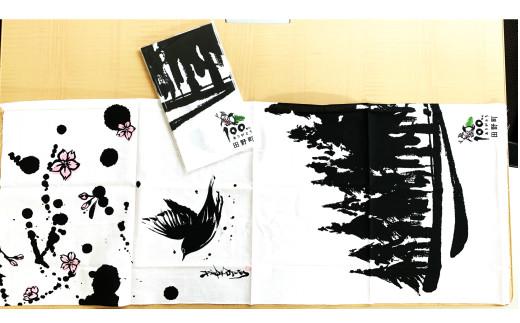 高知県田野町のふるさと納税 【四国一小さなまち】町制100周年記念オリジナル手ぬぐい