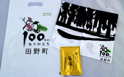 高知県田野町のふるさと納税 【四国一小さなまち】町制100周年記念オリジナルグッズ(茶塩・手ぬぐい)袋付