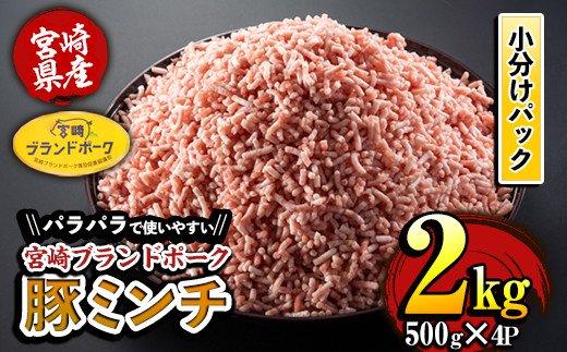 KU090 【数量限定】宮崎県産ブランド豚パラパラミンチ 計2kg(500g×4袋) 便利な個包装 【KU090】