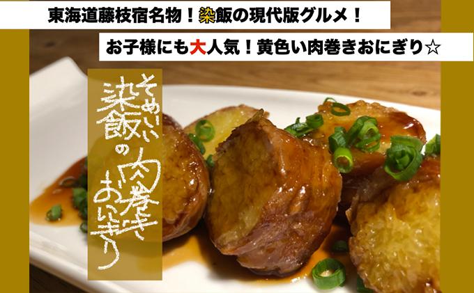 藤枝宿名物「染飯」の肉巻きおにぎり