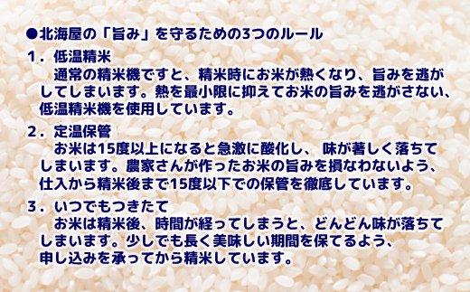 北海道紋別市のふるさと納税 10-310 【新米予約】令和3年産 北海道産ななつぼし10kg(5kg×2袋) 【つきたてそのまま・低温精米】