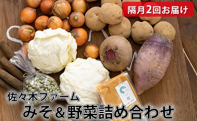 佐々木ファーム 「Farm Delighted」みそ&野菜詰め合わせ 隔月2回お届け