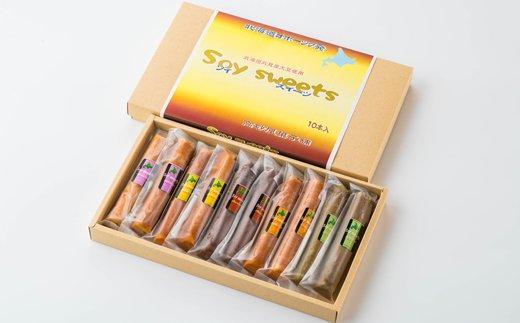 12-20 5種のソイスティックケーキ(10本入×2箱・グルテンフリー)