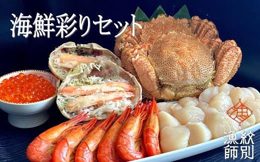 35-15 海鮮彩りセット