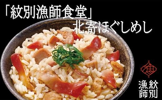 40-83 「紋別漁師食堂」北海道 北寄ほぐしめし10個