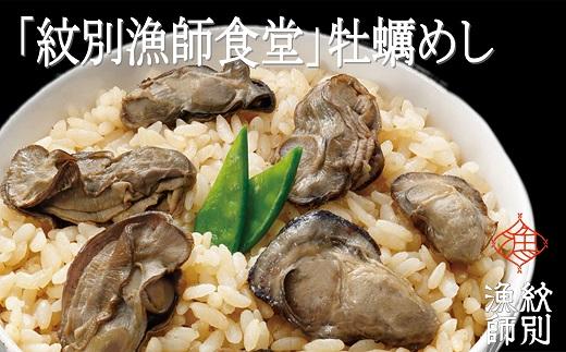 40-84 「紋別漁師食堂」北海道 牡蠣めし10個