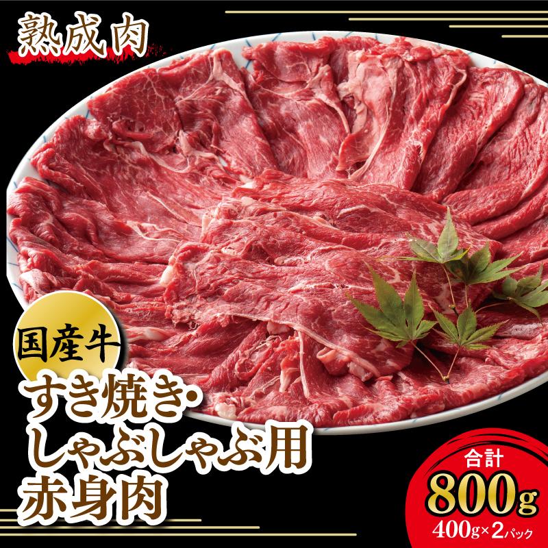 010B627 やわらか熟成国産牛赤身すき