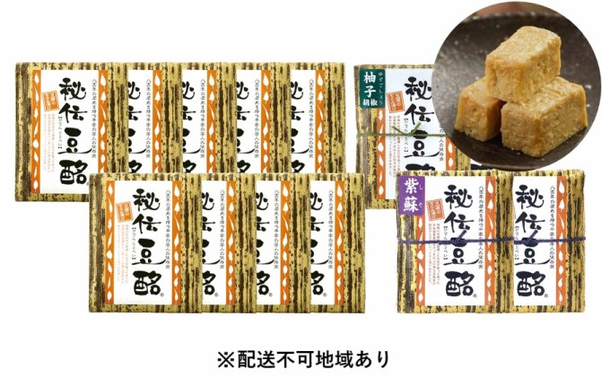 豆腐のもろみ漬け 100g×13個(プレーン 9個、紫蘇 2個、柚子 2個)ギフト【配送不可:離島】