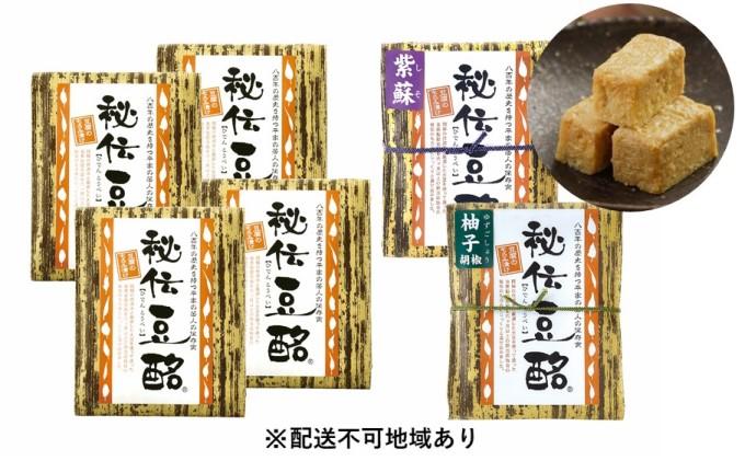 豆腐のもろみ漬け 100g×6個 (プレーン 4個、紫蘇 1個、柚子 1個)ギフト【配送不可:離島】