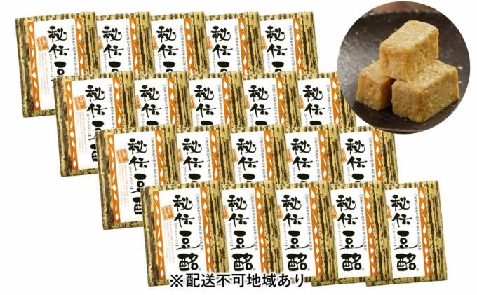 豆腐のもろみ漬け 100g×20個(プレーン)ギフト【配送不可:離島】