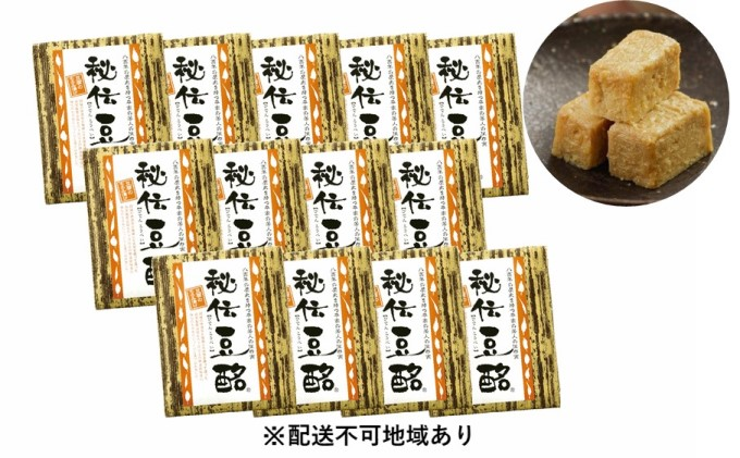 豆腐のもろみ漬け 100g×13個(プレーン)ギフト【配送不可:離島】