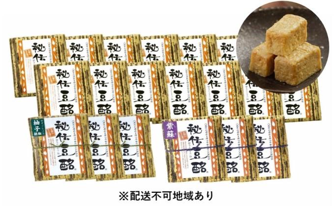 豆腐のもろみ漬け 100g×20個(プレーン 14個、紫蘇 3個、柚子 3個)ギフト【配送不可:離島】
