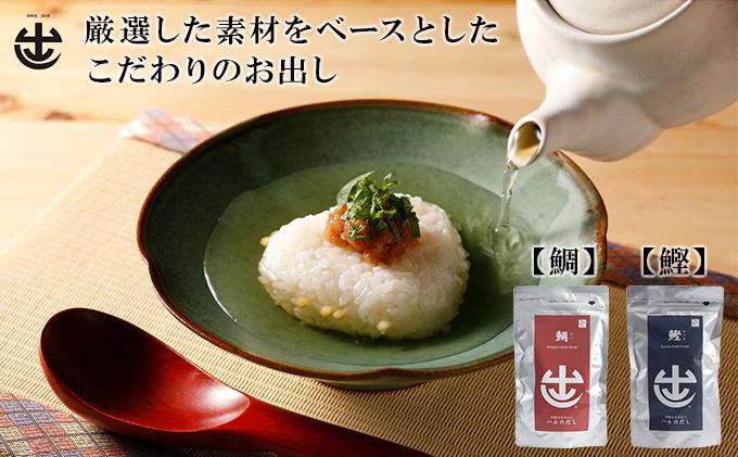 こだわりのお出汁【鯛・鰹】各1パック