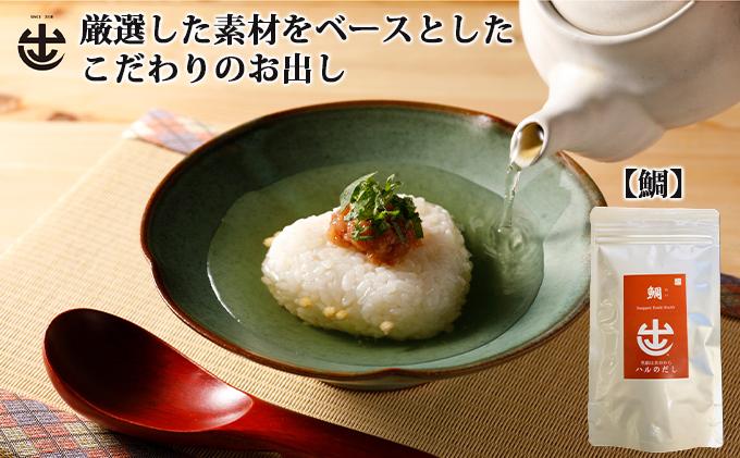 こだわりのお出汁【鯛】ミニサイズ×6パック