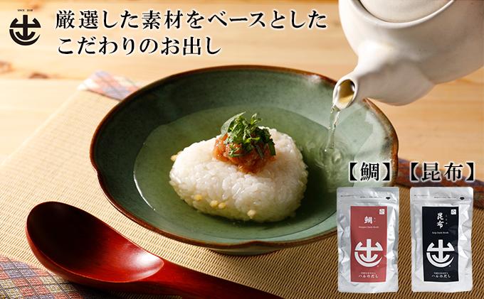 こだわりのお出汁【鯛・昆布】各1パック
