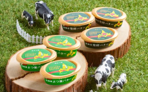 11-109 よつ葉北海道バターセット(6個・北海道限定販売)