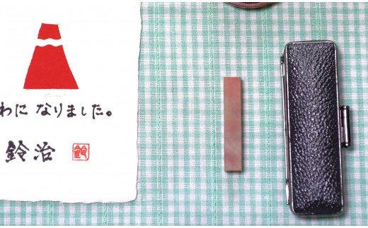 [5839-9337] 手紙やはがきや名刺に捺す一文字落款印 朱文(ケース付き)