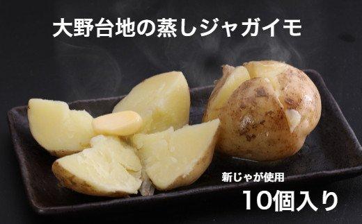 【四国一小さなまち】大野台地の蒸しジャガイモ(冷凍)10個入り
