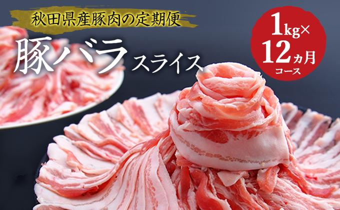 秋田県産豚肉の定期便 豚バラスライス1kg×12ヵ月コース(小分け)