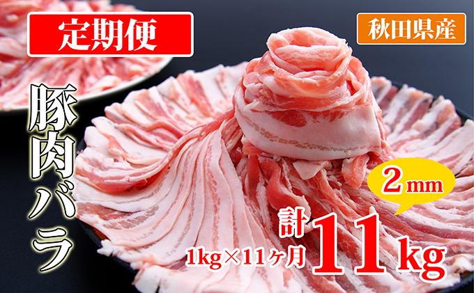 秋田県産豚肉の定期便 豚バラスライス1kg×11ヵ月コース(小分け)