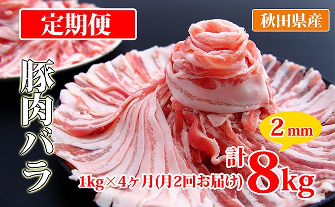 秋田県産豚肉の定期便 豚バラスライス1kg×月2回 4ヵ月コース(小分け)