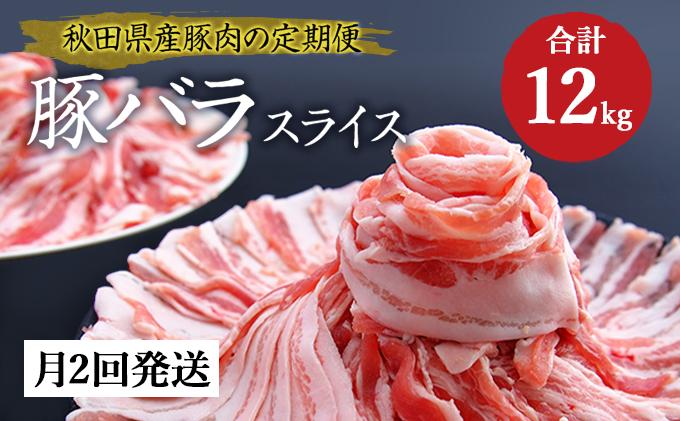 秋田県産豚肉の定期便 豚バラスライス1kg×月2回 6ヵ月コース(小分け)