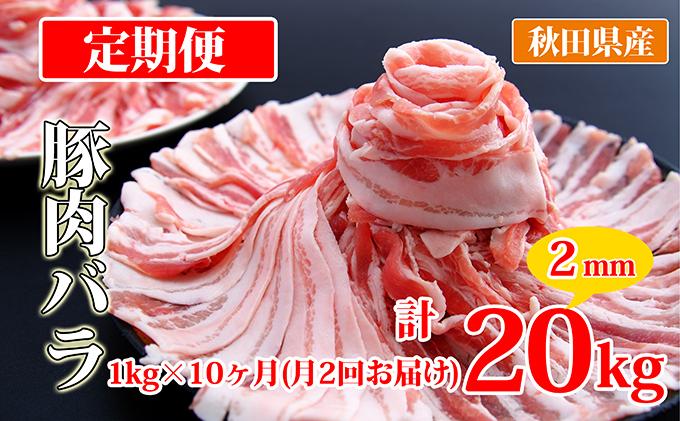 秋田県産豚肉の定期便 豚バラスライス1kg×月2回 10ヵ月コース(小分け)