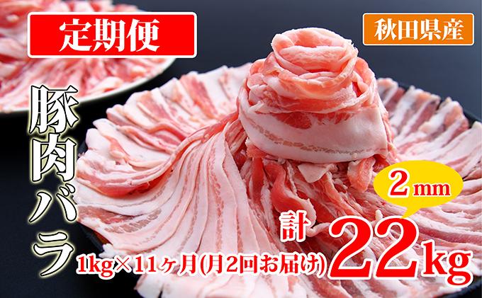 秋田県産豚肉の定期便 豚バラスライス1kg×月2回 11ヵ月コース(小分け)