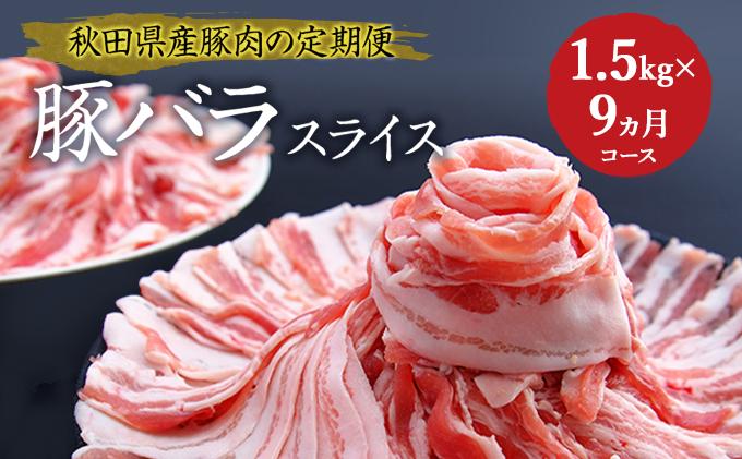 秋田県産豚肉の定期便 豚バラスライス1.5kg×9ヵ月コース(小分け)