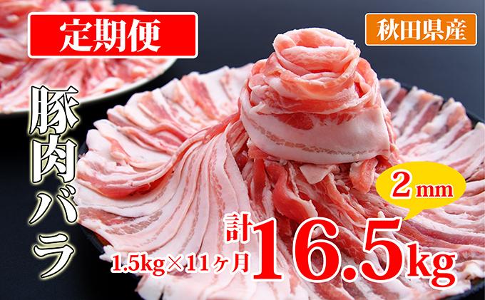 秋田県産豚肉の定期便 豚バラスライス1.5kg×11ヵ月コース(小分け)
