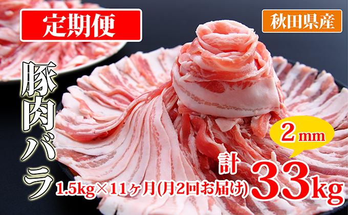 秋田県産豚肉の定期便 豚バラスライス1.5kg×月2回 11ヵ月コース(小分け)