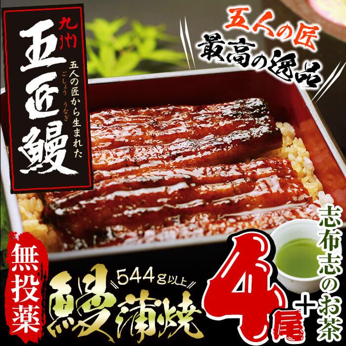 b0-111 ☆無投薬☆五匠鰻蒲焼き(大隅