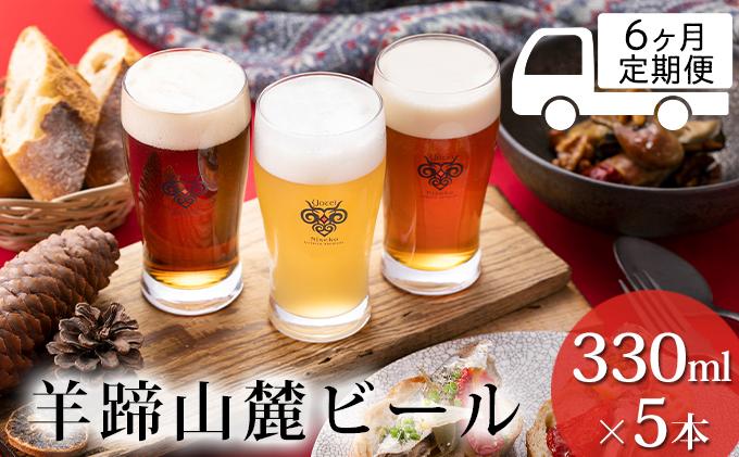 ◆6ヶ月連続定期便◆羊蹄山麓ビール5種類セット(330ml×5本)