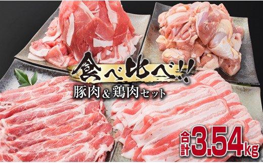 BB15-191 豚肉(3種)&鶏肉(1種