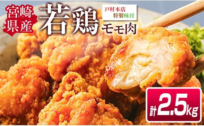 B97-191 大人気!!<戸村本店特製味