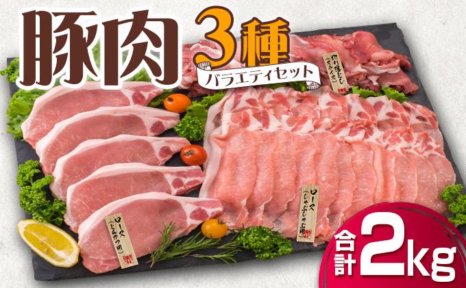 B125-20 《期間・数量限定》豚肉3種